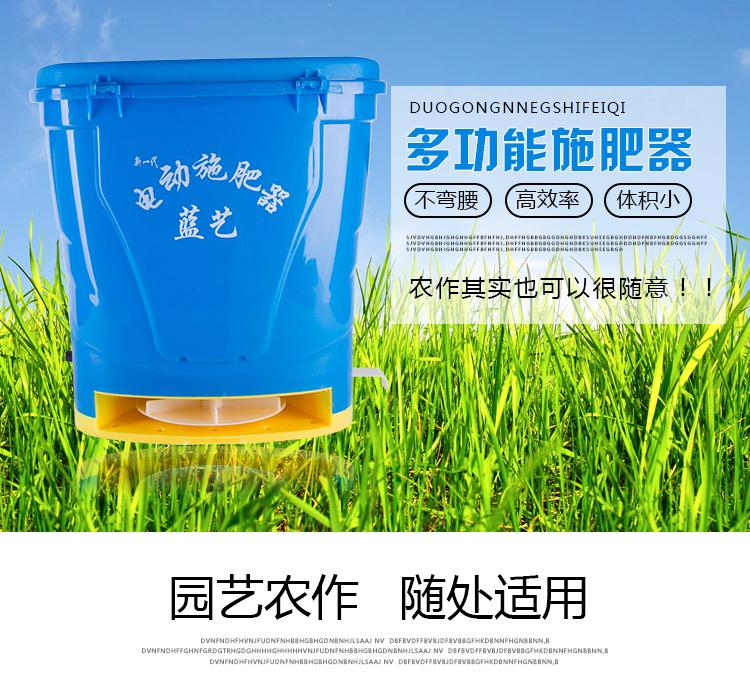背负式电动施肥器充电多功能撒化肥撒肥料机洒播种机投饵农用包邮
