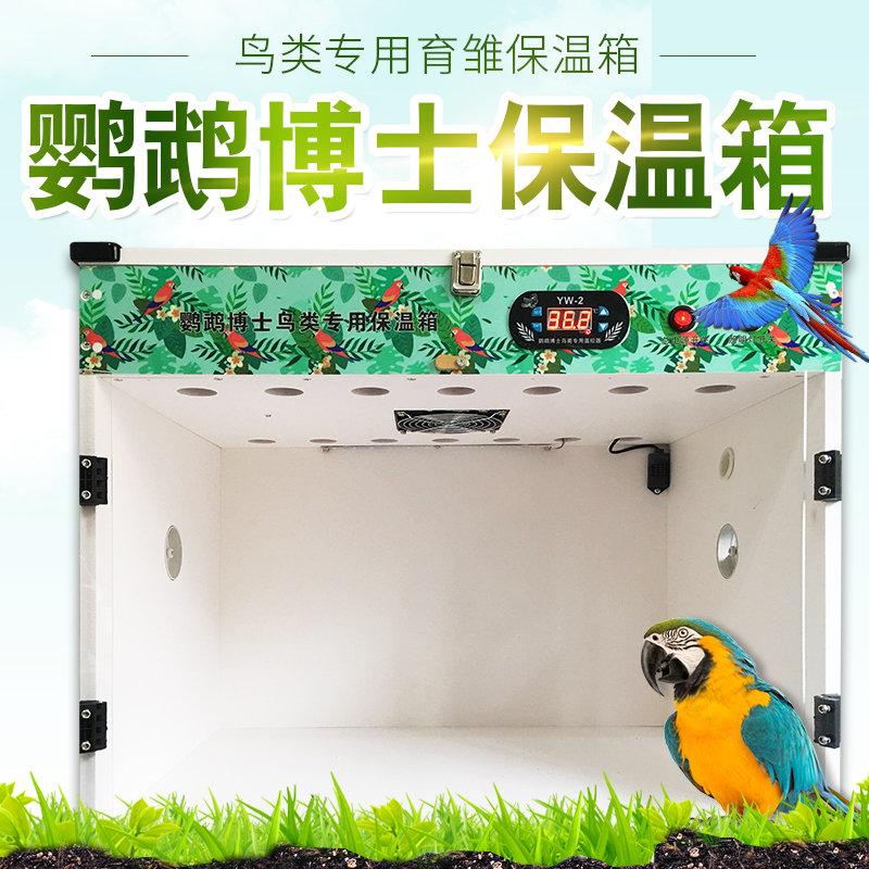 鹦鹉保温箱 手养幼鸟育雏恒温 爬宠 精美 智能 防水 阻燃带加湿
