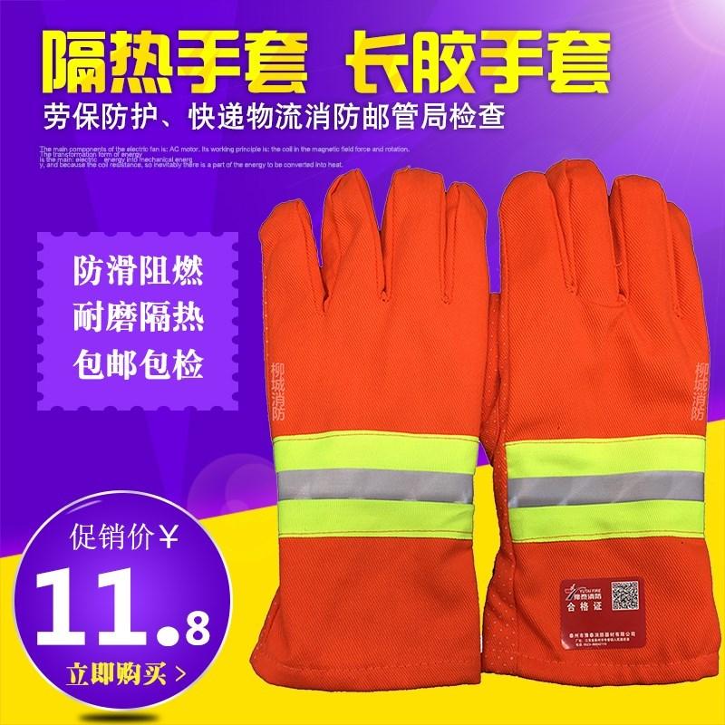 手套消防防护长胶手套隔热防水手套阻燃物流快递邮管局包检验手套
