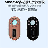 Smoovie Multi-Function Infrared Detector Hotel Monitors Anti-Spy Surveillance Sound and Light Alarm Stox At Night