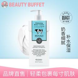 泰国beautybuffet美丽蓓菲Q10牛奶身体乳全身滋润保湿香体润肤乳