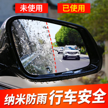 汽车玻璃防雨剂 玻璃防水剂倒车镜雨季除雨汽车后视镜防雨驱水剂