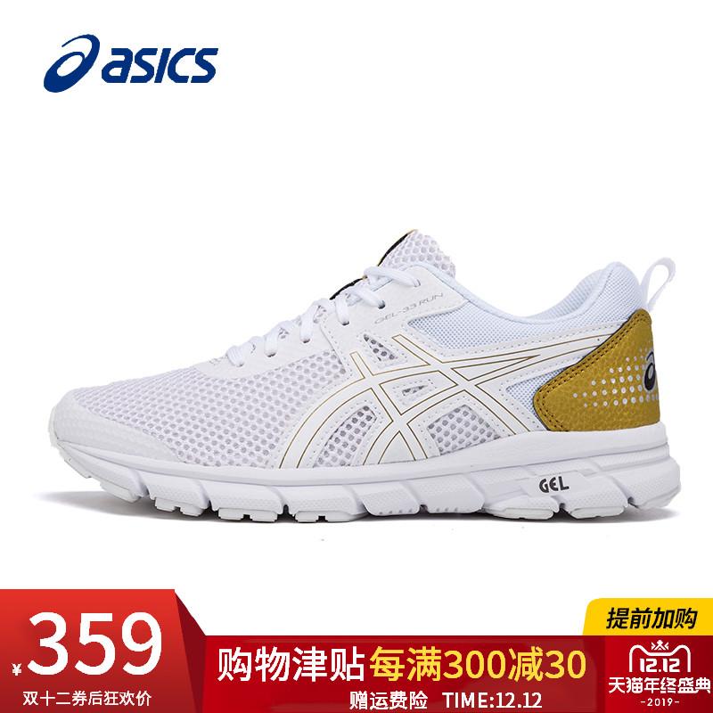 ASICS亚瑟士女鞋白色运动鞋女子网面透气跑鞋跑步鞋休闲鞋断码鞋