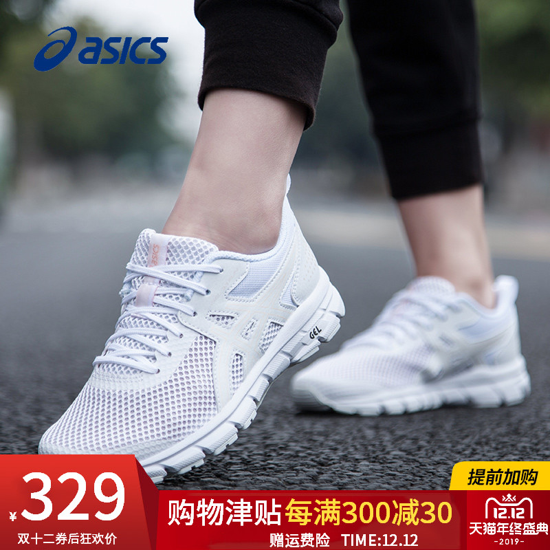 ASICS亚瑟士女鞋白色运动鞋夏季新款女子网面透气跑鞋跑步鞋GEL