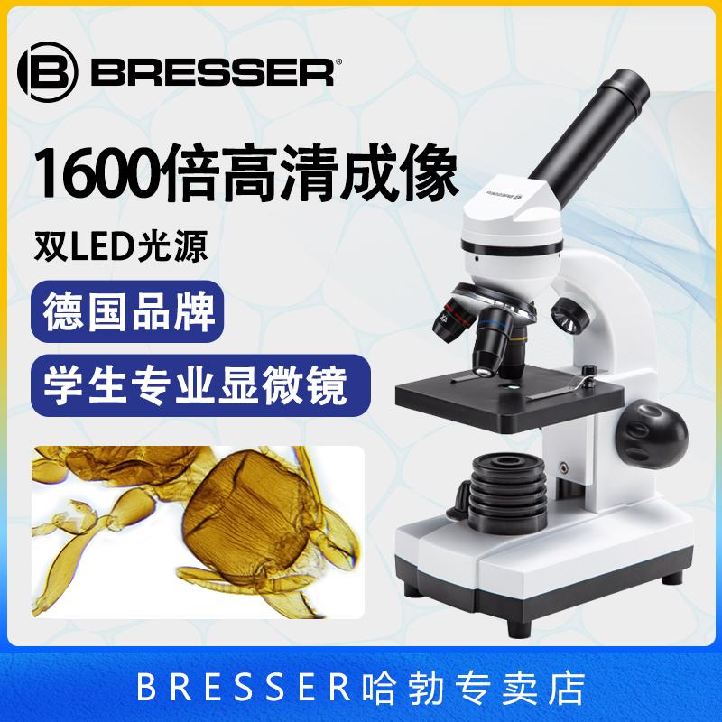 德国bresser学生显微镜1600倍高清专业生物光学stem科学实验玩具