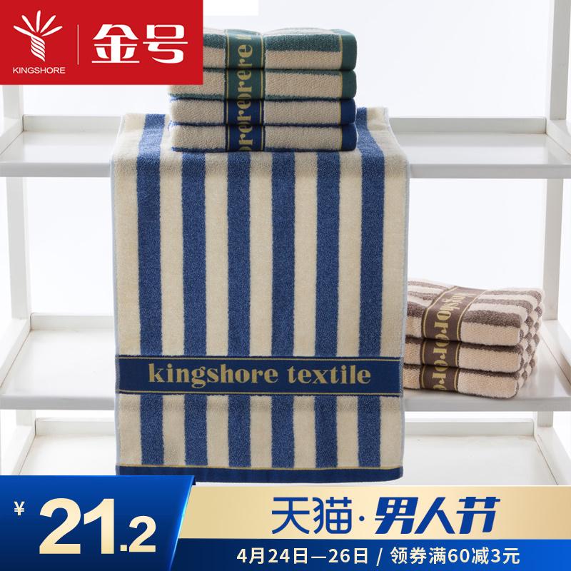 金号 纯棉毛巾 全棉运动面巾 彩条三色可选 加大规格 加厚