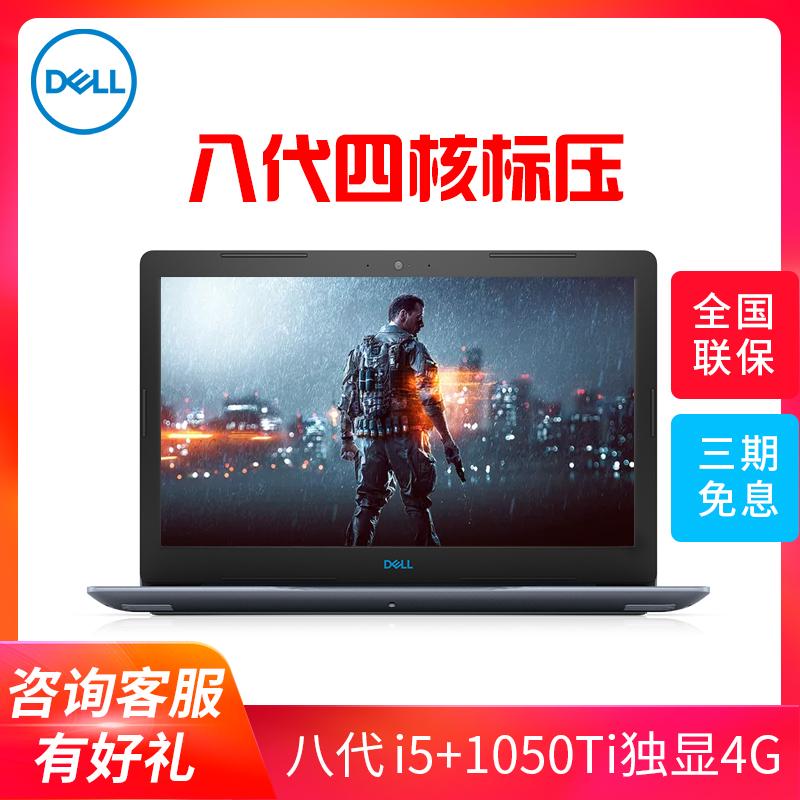Dell/戴尔 G3 i5笔记本电脑学生八代i5 8300h办公娱乐吃鸡游戏本1050TI/1060独显15.6英寸固态冰蓝键盘