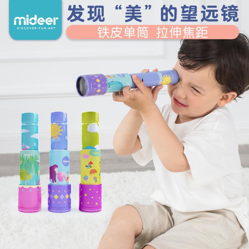 MiDeer弥鹿探索自然可伸缩宝宝铁皮玩具护眼透视可调节儿童望远镜