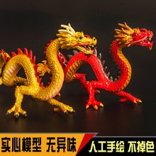 Girls, boys and girls gifts, children imitation animal model toys, myths and legends of Chinese dragon, five claws, Golden Dragon and Oriental divine dragon