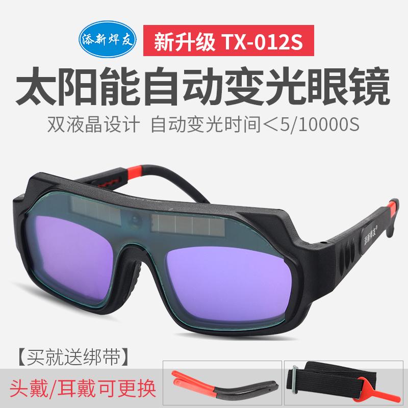 Защитные очки от лазерного излучения Артикул 560353831677