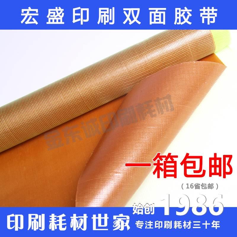 印刷黄网双面胶带 无碱油性双面压敏胶带 纸箱印刷贴板双面胶