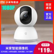 Xiaomi камеры риса дома смарт-камеры Cloud Desktop 1080P HD домашняя беспроводная сеть наблюдения ночного видения WiFi удаленной камеры