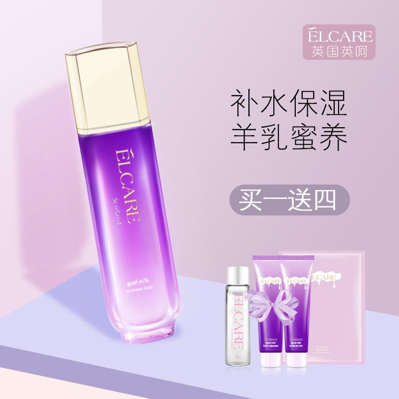 Elcare孕妇爽肤水保湿补水天然山羊奶怀孕哺乳期可专用护肤化妆品