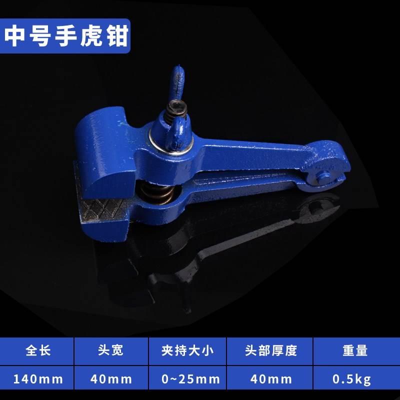 包邮手虎钳手拿钳桌虎钳固定钳台虎钳精密焊接打磨小型40mm50mm