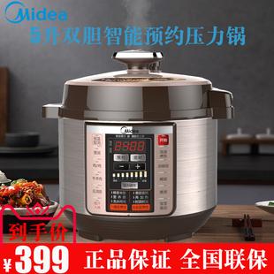 饭煲3-6人美的MY-CS5036P用电高压锅