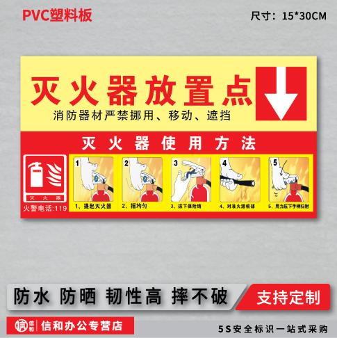 牌指示VC标牌灭火器安全标识设备工厂