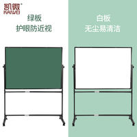 Kai micro whiteboard bracket mobile blackboard wall home office small whiteboard hanging teaching training vertical white class writing board double-sided magnetic large blackboard bracket household children's note board