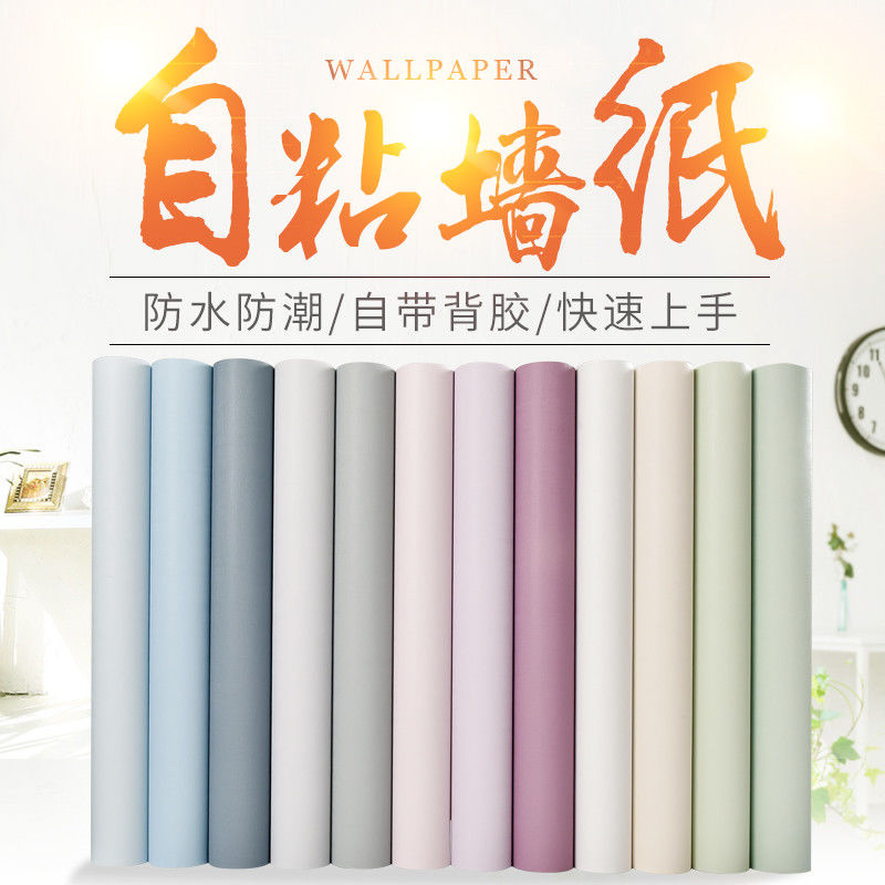 墙纸自粘卧室温馨素色壁纸加厚防水欧式纯色背景墙大学生宿舍装饰