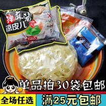 特辣速食酸辣粉手工红薯粗鲜粉条调料包邮盒装4重庆十之味酸辣粉