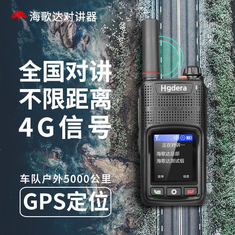 4G全国对讲手机机不限距离手持户外5000公里车队迷你双模全网通小