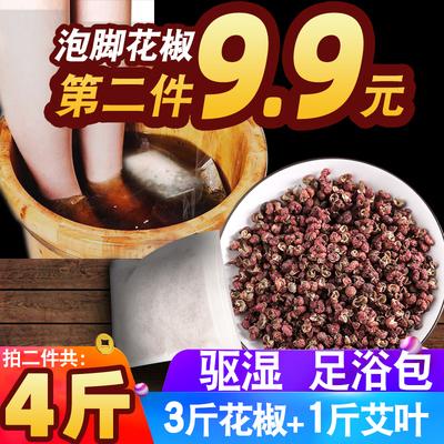 泡脚花椒包邮500克泡脚专用花椒汉源干药包足浴包散装非特级粉.