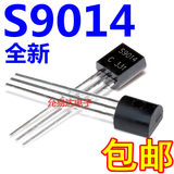 Triode S9014 TO-920.15A/50V NPN 100 3-yuan package and 1K24-yuan package