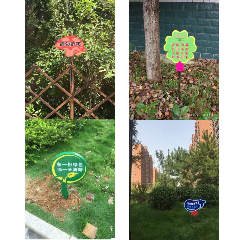 园区小区警示牌草绿化带温馨提示牌子镀锌板铝塑板花草牌