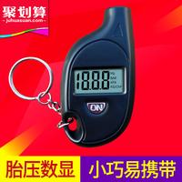 汽车胎压计高精度数显通用型 轮胎气压表 便携式胎压监测表测压器