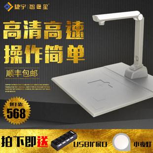 捷宇智汇星高拍仪 500万像素扫描仪E5001高清绘画高速文件a4a3条形码家用扫描设备 办公档案证件拍照
