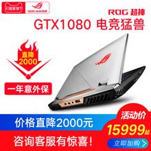144hz屏幕 超神 17.3英寸 玩家国度 GTX1080 ROG 败家之眼游戏笔记本电脑华硕G7AI吃鸡游戏本电脑学生