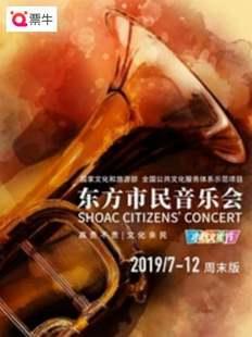 2019东方市民音乐会·周末版 我的祖国