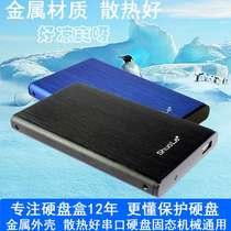 金属外壳硬盘盒高速稳定强散热笔记本串口2.5寸SATA笔记本硬盘盒