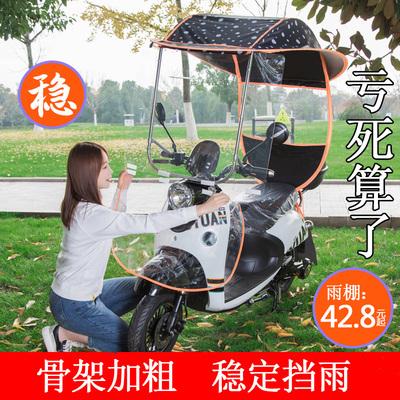 金狸电动摩托车挡雨棚新款女士自行车挡风罩遮雨蓬电动电瓶车雨棚