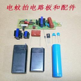 电蚊拍可换电池灯板电容苍蝇拍蓄电池按键开关安装配件电路板尺寸图片