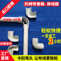 Wire tube pvc elbow electrician wiring casing cable wall mounted kbg plastic 4 points 20mm joint buckle elbow