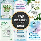 01266 Taobao Shop Products New Promotion Poster in Summer New Discount Poster Exhibition Board in Summer