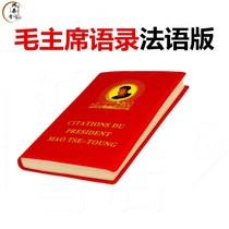 文革收藏红色收藏毛主席语录法语版中文英语红皮书礼品个人收藏