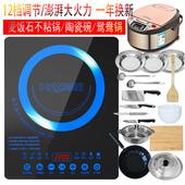 哈王电磁炉触摸家用学生火锅炒菜智能小型节能全套装 旗舰 新款 特价