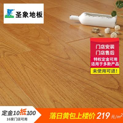 特权订金 圣象地板 实木复合木地板实木地板多款可用门店测量安装