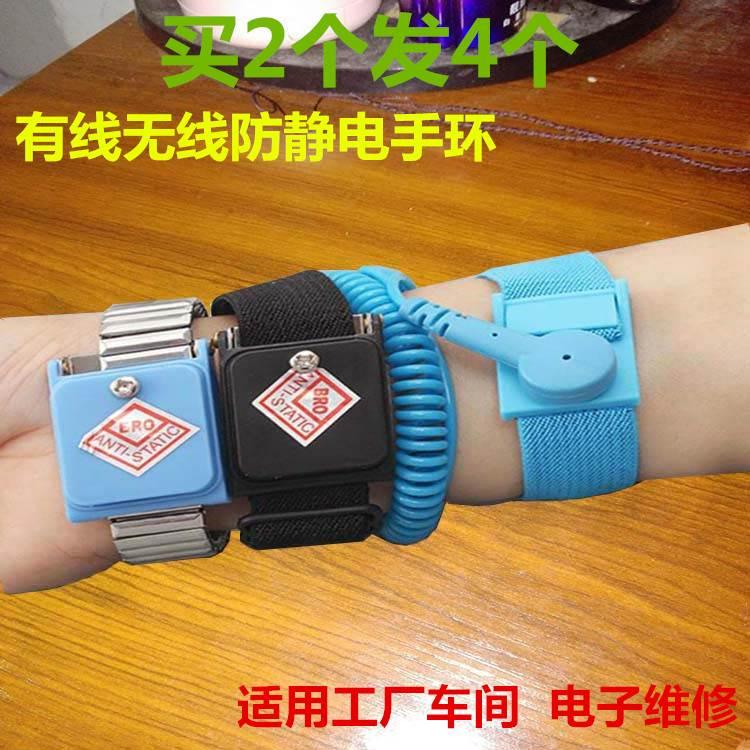 无线防静电手环 静电带 手腕带松紧腕带产线 焊接安全