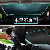 汽车用防晒隔热遮阳挡小车车窗遮阳帘前挡风玻璃挡阳板遮光垫车内