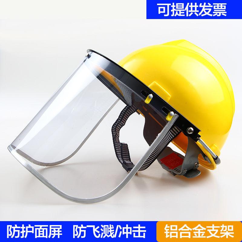 PVC防护面罩防护面具配安全帽防飞溅电焊面罩防粉尘劳保打磨面屏