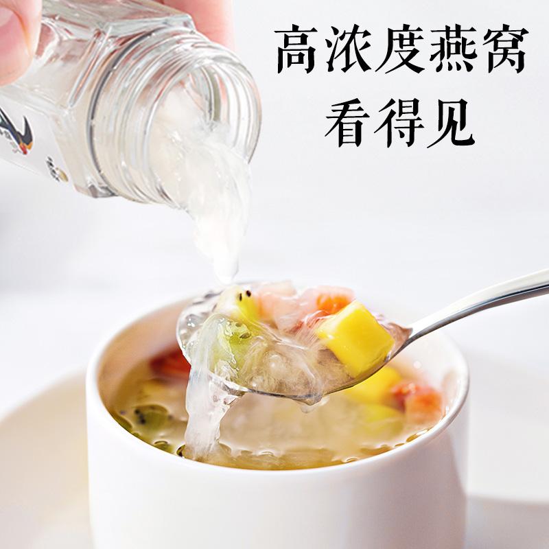 亿玖堂燕窝 即食孕妇冰糖浓缩正品马来西亚小瓶营养品滋补品