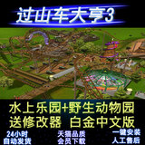PC computer game roller coaster tycoon 3Chinese edition of the water park and safari park send-off modifier