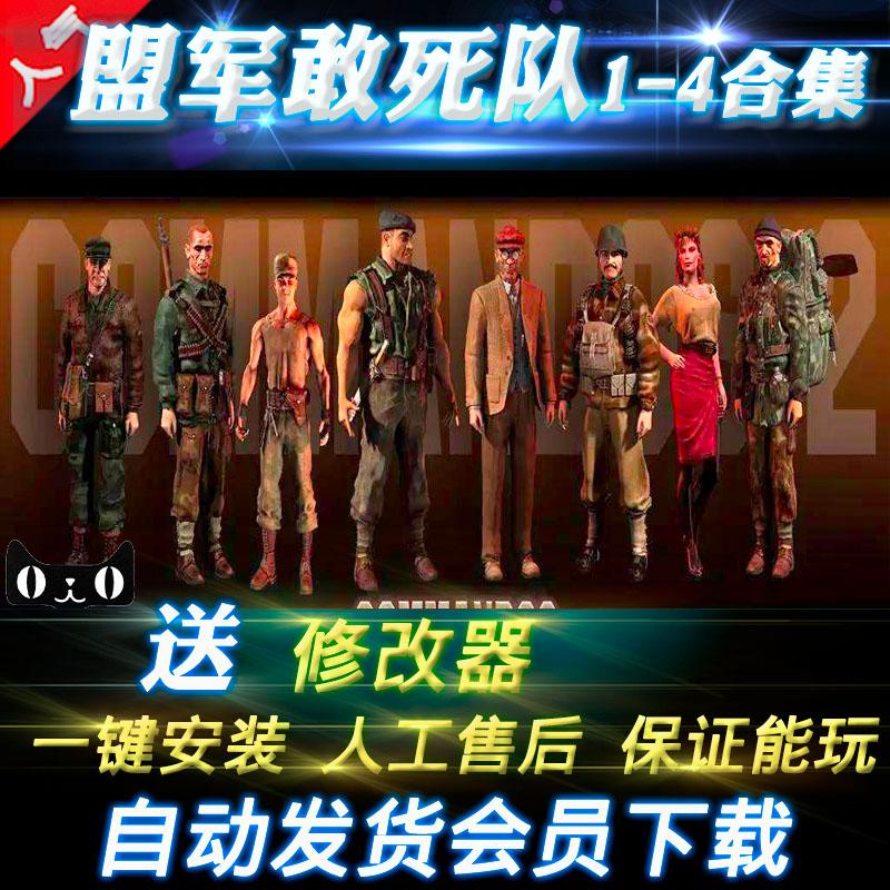 盟军敢死队1+2+3+4完整版PC单机游戏中文全合集可存档送修改器