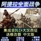 Attila Total War v1.6 Han Chinese version of the whole expedition DLC + Slavic + Romans + modifier