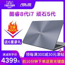 Asus/华硕 顽石5代 FL8000吃鸡游戏本酷睿八代i7独显超薄商务办公本手提游戏笔记本电脑轻薄便携学生15.6英寸