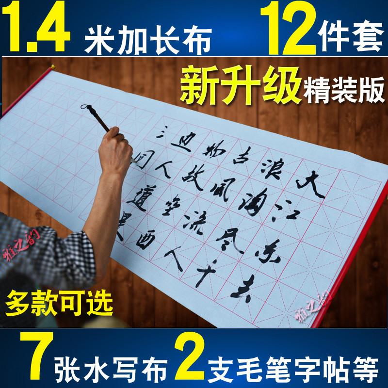 1.4米大号万次水写布毛笔书法入门学生成人文房四宝兼毫狼毫字帖