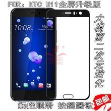 鐵布衫HTC U11滿版保護貼膜U11手机滿版鋼化玻璃磨砂膜防指紋貼膜