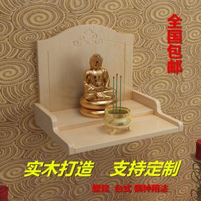 实木神龛财神观音吊柜佛龛神位供奉台壁挂式佛台供台神台关公架子